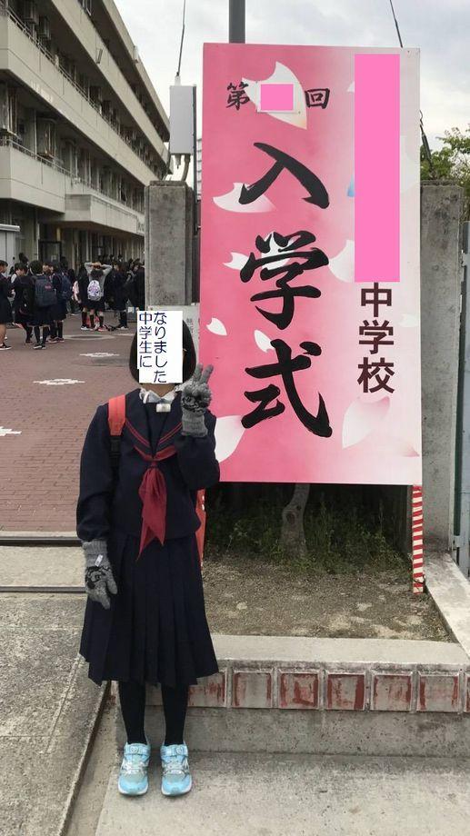 中学入学.jpg